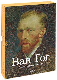 Ван Гог. Полное собрание живописи (комплект из 2 книг). Инго Ф. Вальтер, Райнер Мецгер