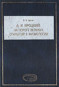 А. И. Яроцкий на пороге великих открытий в физиологии