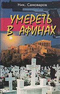 """Умереть в Афинах. Тайна узника тюрьмы """"Коридаллос"""""""