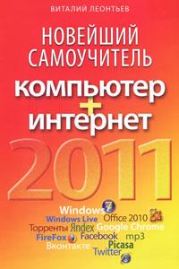 Новейший самоучитель. Компьютер + Интернет 2011. Виталий Леонтьев