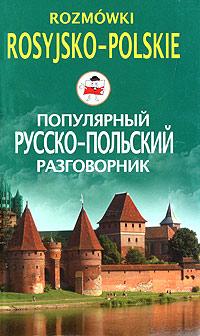 ���������� ������-�������� ����������� / Rozmowki rosyjsko-polskie