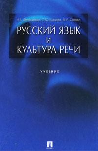 Русский язык и культура речи. Н. А. Ипполитова, О. Ю. Князева, М. Р. Савова