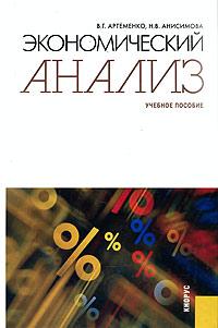 Экономический анализ. В. Г. Артеменко, Н. В. Анисимова