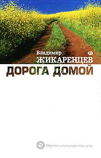 Дорога Домой. Владимир Жикаренцев