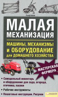 Малая механизация. Машины, механизмы и оборудование для домашнего хозяйства ( 978-5-9910-1241-6? 978-966-14-0893-6? 978-1-60239-103-1 )
