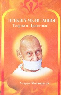 Прекша медитация. Теория и практика. Ачарья Махапрагья