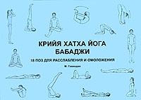 Крийя хатха йога Бабаджи. 18 поз для достижения расслабления и омоложения. М. Говиндан