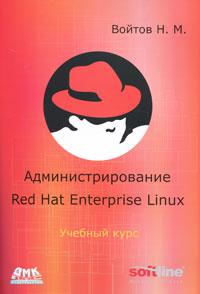 Администрирование Red Hat Enterprise Linux. Н. М. Войтов