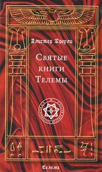 Святые книги Телемы. Алистер Кроули