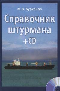 Справочник штурмана (+ CD-ROM, плакат)
