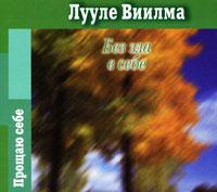 Без зла в себе (аудиокнига MP3). Лууле Виилма