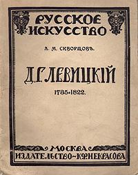 Д. Г. Левицкий. 1735 - 1822