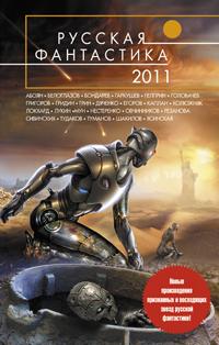 Русская фантастика - 2011