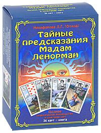 Тайные предсказания мадам Ленорман (+ 36 карт). Л. Г. Никифорова (Отила)