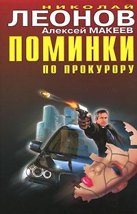 Поминки по прокурору. Николай Леонов, Алексей Макеев