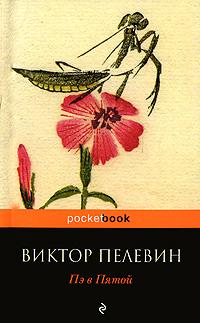 Книга Пэ в Пятой