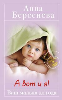 А вот и я! Ваш малыш до года12296407Молодая мама – понятие не возрастное. Это мама, у которой только что появился малыш. А вместе с ним множество вопросов, ответы на которые она или не знает, или подзабыла. Давать ли новорожденному воду? Как его купать? Что делать, если он плачет? Чем и когда кормить младенца? Сколько раз в день он должен спать? Какие игрушки купить полугодовалому малышу и чем его развлечь в одиннадцать месяцев? Все эти вопросы требуют неотложных ответов. Но когда же их искать, если катастрофически не хватает времени? Да еще послеродовая депрессия, из-за которой все проблемы, связанные с ребенком, кажутся неразрешимыми… Они разрешимы, дорогие молодые мамы! В этом и поможет вам книга «А вот и я! Ваш малыш до года». Она построена таким образом, что ответы даются в хронологическом порядке. Каждая глава посвящена очередным трем месяцам жизни младенца и наиболее характерным проблемам этих периодов.
