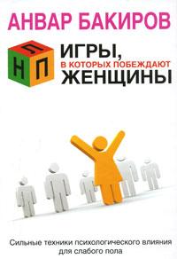 НЛП. Игры, в которых побеждают женщины. Анвар Бакиров