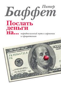 Послать деньги на.... Питер Баффет