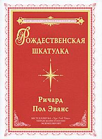 Книга Рождественская шкатулка