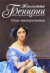 Книга Опал императрицы
