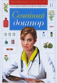 Семейный доктор