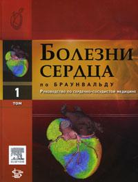 Болезни сердца по Браунвальду. Руководство по сердечно-сосудистой медицине. В 4 томах. Том 1