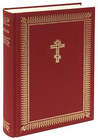Библия. Книги священного писания Ветхого и Нового завета на церковнославянском языке (подарочное издание)