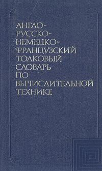 Англо-русско-немецко-французский толковый словарь по вычислительной технике