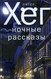 Ночные рассказы. Питер Хег