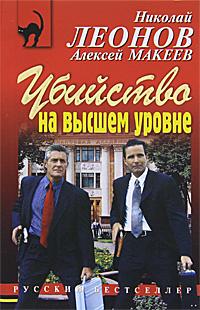 Убийство на высшем уровне. Николай Леонов, Алексей Макеев