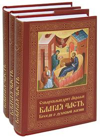 Благая часть. Беседы о духовной жизни. В 3 томах. Схиархимандрит Авраам (Рейдман)