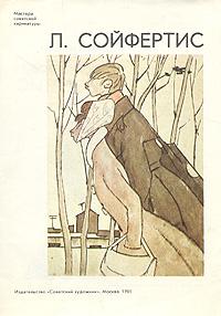 Мастера советской карикатуры. Л. Сойфертис