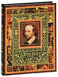 Уильям Шекспир. Сонеты. Уильям Шекспир