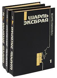 Шарль Эксбрая. Комплект из 3 книг