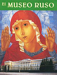 El Museo Ruso ( 5-93893-044-8 )