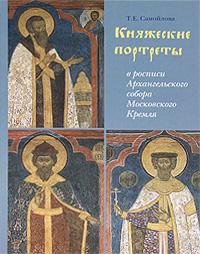 Княжеские портреты в росписи Архангельского собора Московского Кремля ( 5-89826-177-X )