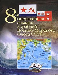 8-я оперативная эскадра кораблей Военно-Морского Флота СССР