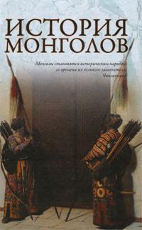Книга История монголов
