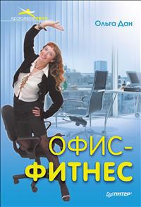 Офис-фитнес. Ольга Дан
