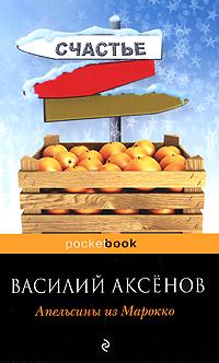Апельсины из Марокко. Василий Аксенов