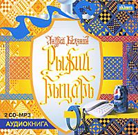 Рыжий рыцарь (аудиокнига MP3 на 2 CD)