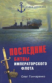Последние битвы Императорского флота ( 978-5-9533-5383-0 )