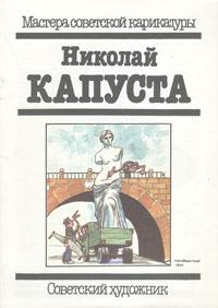 Мастера советской карикатуры. Николай Капуста
