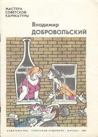 Мастера советской карикатуры. Владимир Добровольский