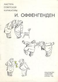 Мастера советской карикатуры. И. Оффенгенден
