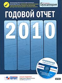 Годовой отчет. 2010 (+ CD-ROM) ( 978-5-4252-0088-4 )