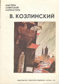Мастера советской карикатуры. В. Козлинский