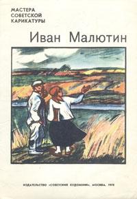 Мастера советской карикатуры. Иван Малютин