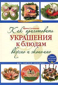 Как приготовить украшения к блюдам вкусно и экономно